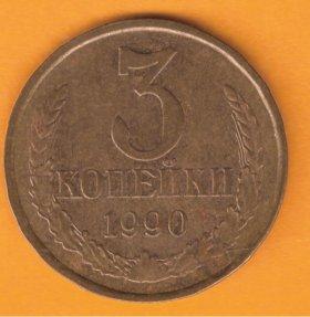 СССР 3 копейки 1990