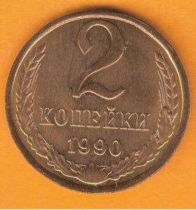 СССР 2 копейки 1990