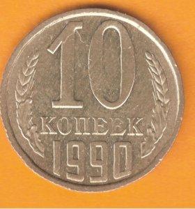 СССР 10 копеек 1990