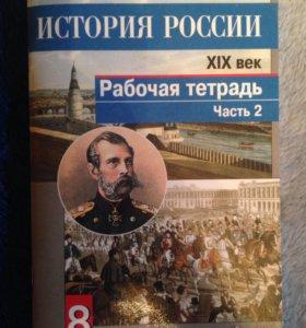 История России рабочая тетрадь