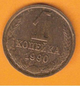 СССР 1 копейка 1990