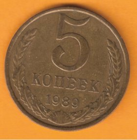 СССР 5 копеек 1989