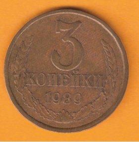 СССР 3 копейки 1989