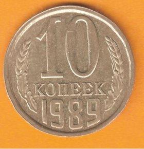 СССР 10 копеек 1989