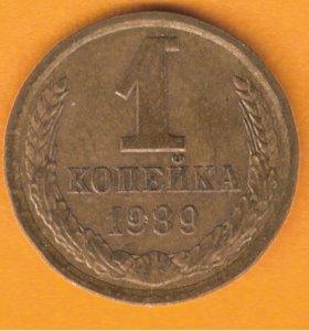 СССР 1 копейка 1989