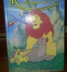 Книга ,,Король лев,,