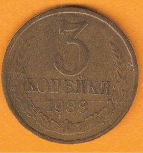 СССР 3 копейки 1988