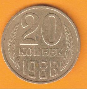 СССР 20 копеек 1988