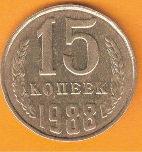 СССР 15 копеек 1988