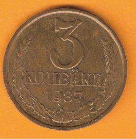 СССР 3 копейки 1987