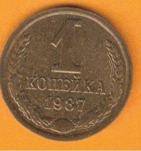 СССР 1 копейка 1987