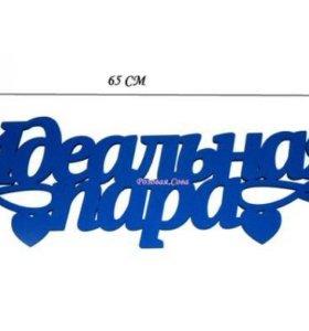 Декоративные слова буквы надпись из дерева