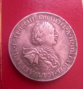 Монета полтина