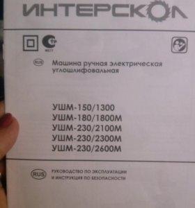 Машина углошлифовальная УШМ230/2300