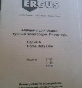 Аппарат для сварки ERGUS A200