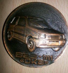 Медали Автоваза