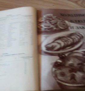 Книга рецептов 54 года