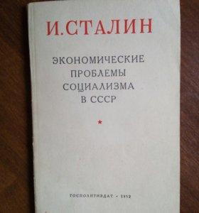 Книга, автор И.Сталин, 1952г.