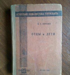 """Книга Тургенев """" Отцы и дети"""", 1930"""