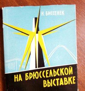 """Книга, автор Н.Биссенек """"На Брюссельской выставке"""""""