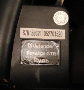 Игровые руль и педали. Defender Forsage GTR