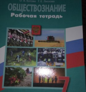 Рабочая тетрадь по обществознанию 7 класс Котова