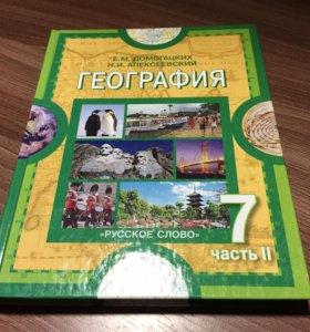 Учебник по географии 7 класс; часть 2