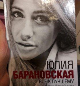 Книга Ю Барановская Все к лучшему
