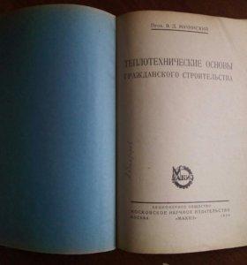 Книга, автор профессор В.Д. Мачинский