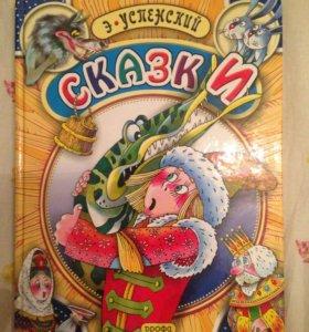 Детская книжка ( сказки) новая