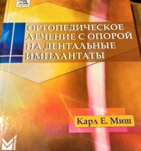 Книга  Карл Е. Миш