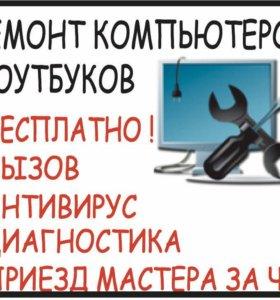 Ремонт компьютеров и ноутбуков на дому в Н. Нов.