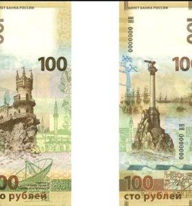 Продам банкноты 100 руб Крым. 1 шт 500 руб