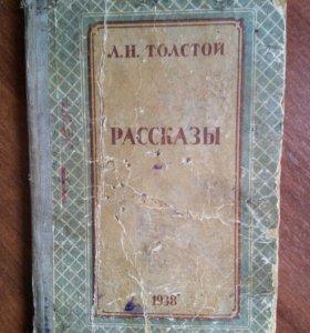"""Книга, Л.Н.Толстой """"Рассказы"""""""