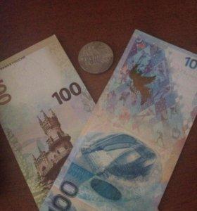 Купюры Сочи 2014 и юбилейная 2016, монета Сочи