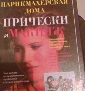Срочно. Книга прихмахерская дома и макияжа