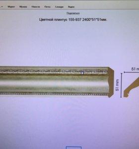 Плинтус потолочный Decomaster