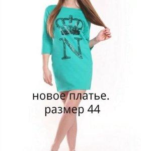 Платье новое,можно как тунику.