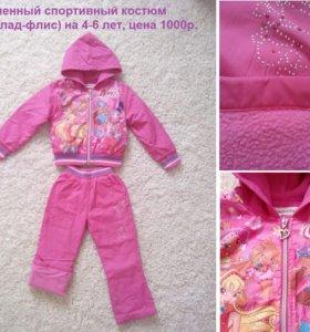 Утепленный спортивный костюм Винкс на 4-6 лет