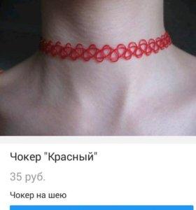 Красный тату чокер