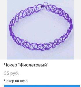 Фиолетовый тату чокер