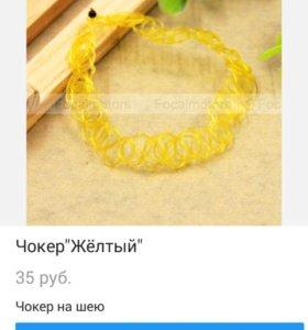 Желтый тату чокер