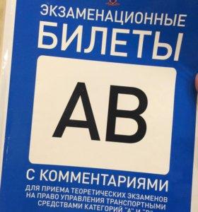 Экзаменационные билеты (АВ)