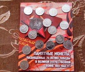 70 лет ВОВ набор монет 18шт.