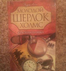 """Книга """"молодой Шерлок Холмс"""""""