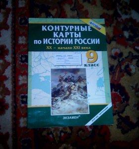 Контурные карты по истории России 9 класс