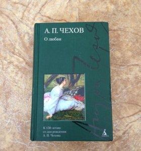 А. П. Чехов - О любви