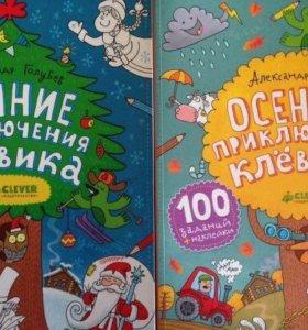 Детские творческие книги