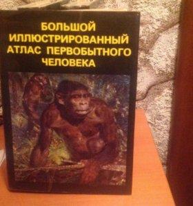 Иллюстрированные энциклопедии