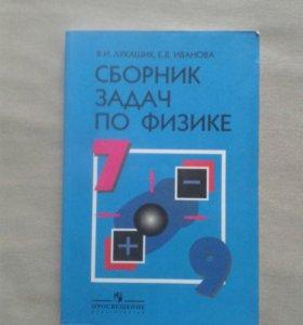 Сборник задач по физике 7-9класс